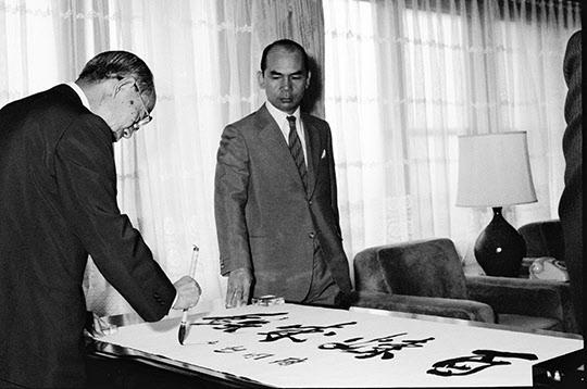 1979년 포철을 방문해 기념휘호를 쓰는 후쿠다 다케오 수상.