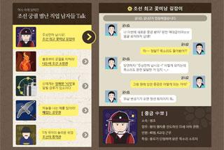 조선 궁궐 '별난'직업의 남자들