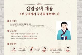궁궐의 '고소득 전문직' 여인