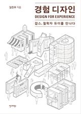 경험 디자인 책 사진