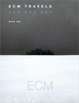 ECM Travels: 새로운 음악을 만나다 책 사진