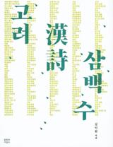 고려 한시 삼백수 책 사진