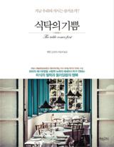 식탁의 기쁨 책 사진
