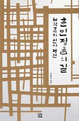 훈민정음의 길 책 사진