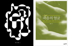 '사드 전집' 첫 권은 (왼쪽), '죽음의 얼굴'.