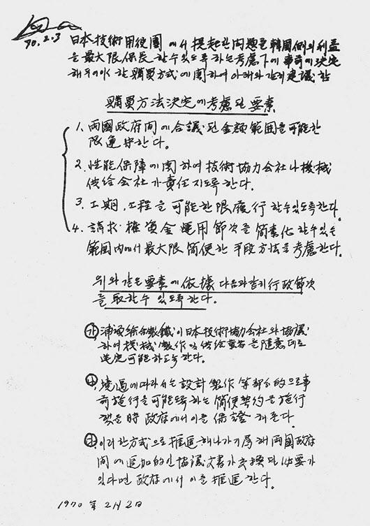 '종이마패'라 불리는 메모지(왼쪽 상단 모서리에 박정희 대통령의 사인이 있다).