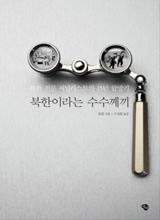'북한이라는 수수께끼'