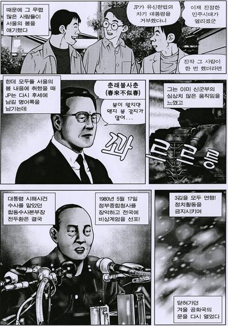 김종필 전 총재의 일대기를 담은 '불꽃-현대사에 바람을 몰고 온 사나이 김종필 만화 일대기'의 한 페이지.