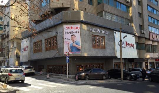 육칠팔 다롄점 외부 전경에는 한국어로 된 간판이 걸려 있다. /다롄=박지환 기자