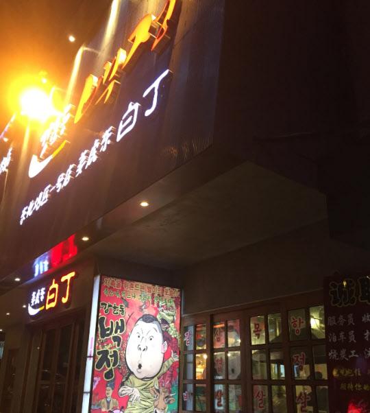 야간에 찍은 육칠팔 백정 다롄점 외관은 한글 간판이 선명하다. /다롄=박지환 기자