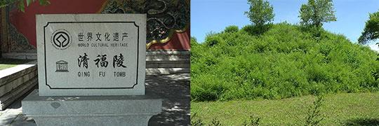 <선양 복릉, 태조와 황후의 능>(좌), <누루하치 묘소, 심양>(우)