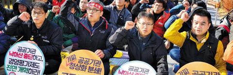 지난해 11월 세종시 정부 세종청사 기획재정부 앞에서 전국공공운수노조 조합원들이 공공기관에 대한 낙하산 인사 반대 시위를 벌이고 있다.