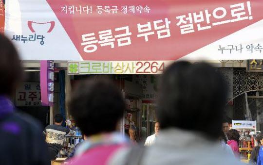 2012년 대선 당시 서울 중구 방산시장에 새누리당의 복지 관련 정책 공약이 적힌 현수막이 걸려 있는 모습이다./조선일보DB