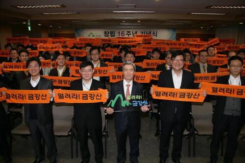 현대아산은 5일 서울 연지동 현대그룹빌딩에서 창립 16주년 기념행사를 진행했다./현대아산 제공