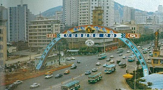광화문에 세워진 '포항종합제철준공기념' 축하 아치.