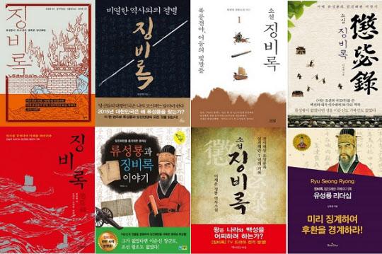 KBS대하드라마 '징비록' 방영을 앞두고 이달에만 10여 권의 징비록 관련 서적이 쏟아져 나왔다.