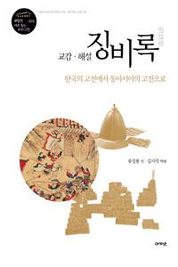 김시덕 교수가 번역하고 해설한 교감·해설 징비록(아카넷)