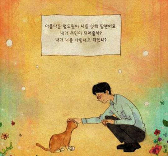 [더 나은 미래] [Cover story] 고양이 역장 '다행이' 이야기