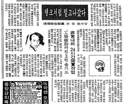 1974년 7월 3일자 조선일보에 실린 박태준 사장 인터뷰/조선 DB