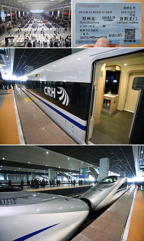 정저우동역사와 기차표(상) CRH 로고가 적힌 기차 출입구(중) 기차 2개가 연결된 부분(하).