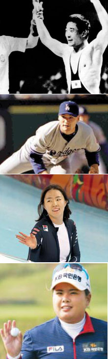 ①양정모는 1976 몬트리올 올림픽 레슬링에서 건국 이래 최초로 올림픽 금메달을 땄다. ②1994년부터 17년간 124승을 올린 한국인 1호 메이저리거 박찬호. ③이상화는 2018 평창에서 한국 최초의 올림픽 3연패에 도전한다. ④LPGA 투어에서 한국 선수 최초로 올해의 선수상에 이어 상금왕 2연패를 이룬 박인비.