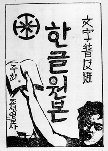 조선일보 문자 보급 교재 '한글 원본'