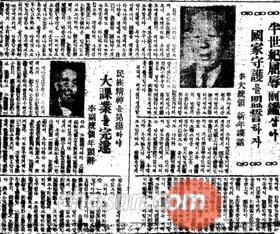 1949년 1월 1일자 조선일보 1면에 실린 이승만 대통령의 신년사는 대한민국 대통령의 첫 신년사였다.
