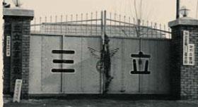 1961년 서울 용산에 있던 삼립산업제과공사(SPC그룹의 모태)의 본사 겸 공장의 모습.