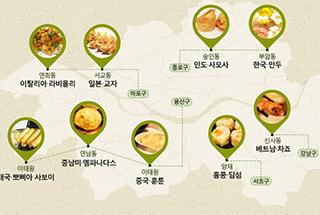 서울 안에서 즐기는 세계의 만두로드