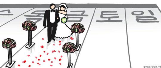[Why] 대세는 '結金(결혼하는 금요일)'… 하객 여러분의 주말은 소중하니까요
