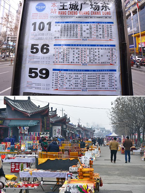 버스정류장에 안내된 56번 버스 노선도(상) 바이마쓰 입구 앞 노점상(하).