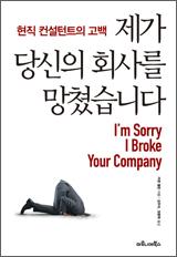 제가 당신의 회사를 망쳤습니다. 책 사진