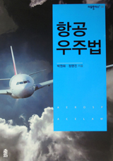 항공우주법 책 사진