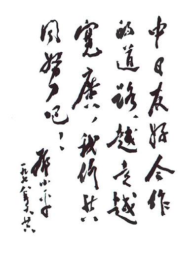 덩샤오핑이 기미츠제철소 방명록에 남긴 친필./신일철주금 홍보실 제공