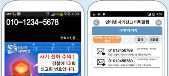 경찰청 사이버안전국이 지난해 6월부터 서비스를 시작한 스마트폰 애플리케이션'사이버캅'. 이 앱은 전화를 걸 때와 받을 때 상대의 번호가 경찰에 몇 번 신고된 적이 있는지 (왼쪽), 상대방의 번호가 최근 3개월간 몇 번 신고됐는지(오른쪽) 등 사기 사건 관련 여부를 알려준다.