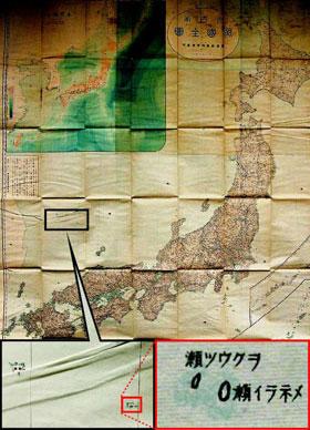 일본 농상무성이 1897년 제작한 '대일본제국 전도'. 울릉도와 독도를 자신들의 영토가 아닌 '조선'의 영토로 표시했고, 이름도 일본명인 '죽도'가 아니라 러시아식 명칭인 '올리부차, 메넬라이'라고 썼다. /이덕훈 기자