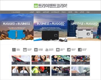 트라이덴트 케이스 한국 공식 온라인쇼핑몰 '트라이덴트 코리아' 런칭