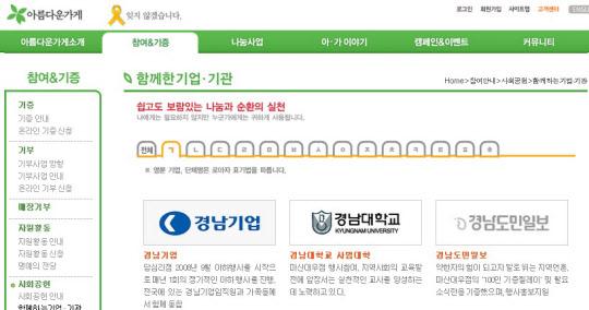 아름다운가게는 홈페이지에 후원 기업, 기관을 공개했다. 왼쪽 상단에 성완종 전 회장의 경남기업이 보인다.