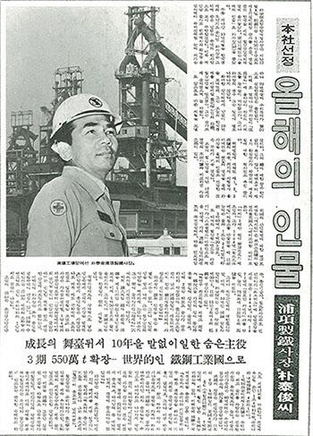 동아일보가 박태준 사장을 1978년 '올해의 인물'로 선정한 기사.