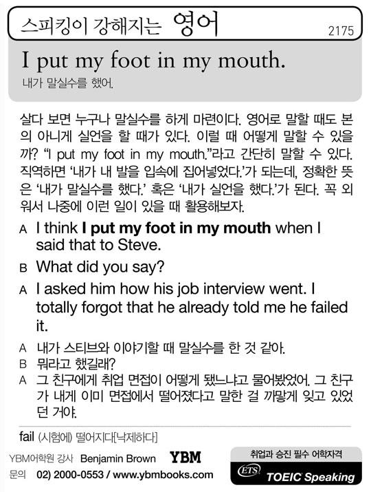 putting my foot in my mouth essay The mba essay that asks about  what have you learned from a mistake  but i can relate tale after tale of putting my foot in my mouth because i wasn't.