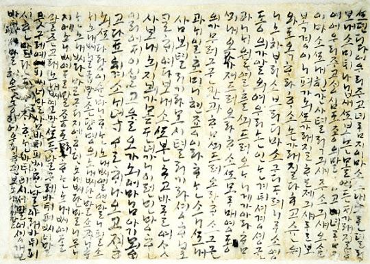 나신걸의 한글편지.