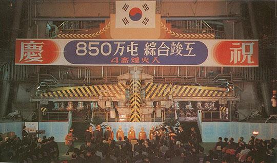 포항제철 850만 톤 설비 구축 기념식.