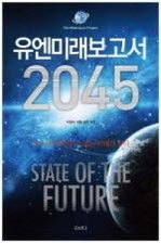 [다가온미래] Biz Books Future 추천도서 54권