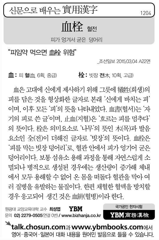 [신문으로 배우는 실용한자] 혈전(血栓)