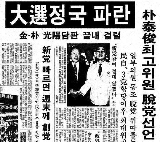 김영삼 민자당 대선 후보와 광양에서 결별하는 박태준 회장(92년 10월 11일). /조선일보DB