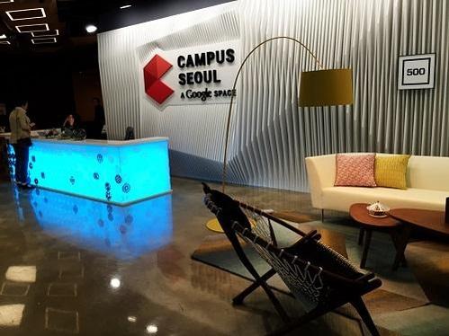 구글 캠퍼스 서울 로비. 안내 데스크에서 회원 카드를 발급 받은 후 공간을 사용할 수 있다./박원익 기자