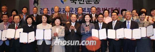 '검소한 혼례운동본부'출범식의 주요 참석자들.