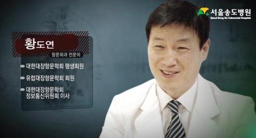 대장항문 전문병원 서울송도병원, EBS 명의 3년 연속 출연