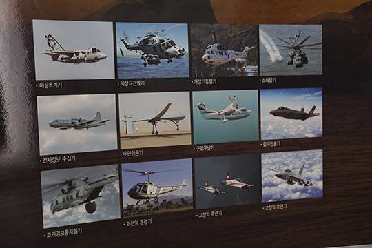 포항 해군 항공6전단 항공역사관에 전시중인 해군항공사령부가 보유해야할 무기체계들.