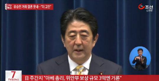 """[뉴스 7] """"아베, 위안부 3억엔에 해결…中과 전쟁 불사"""" ...日 주간지 보도"""